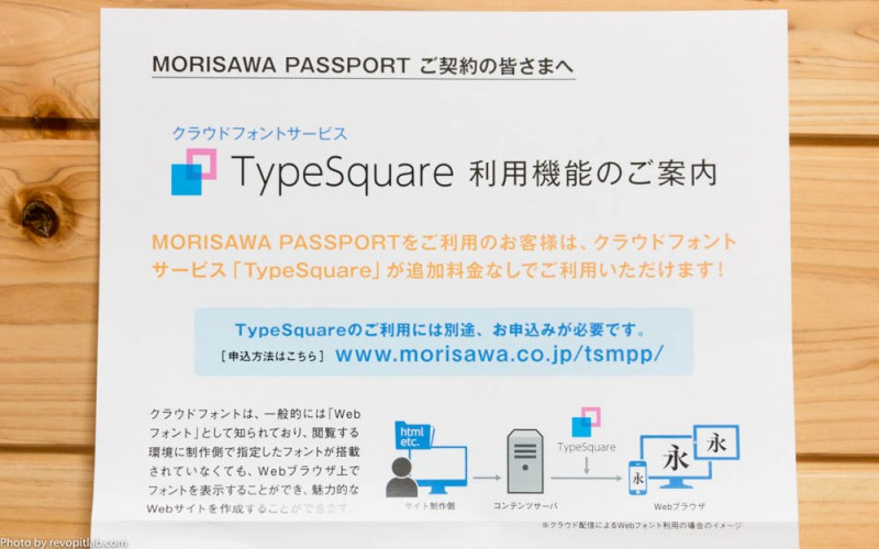 morisawa-passport-one10