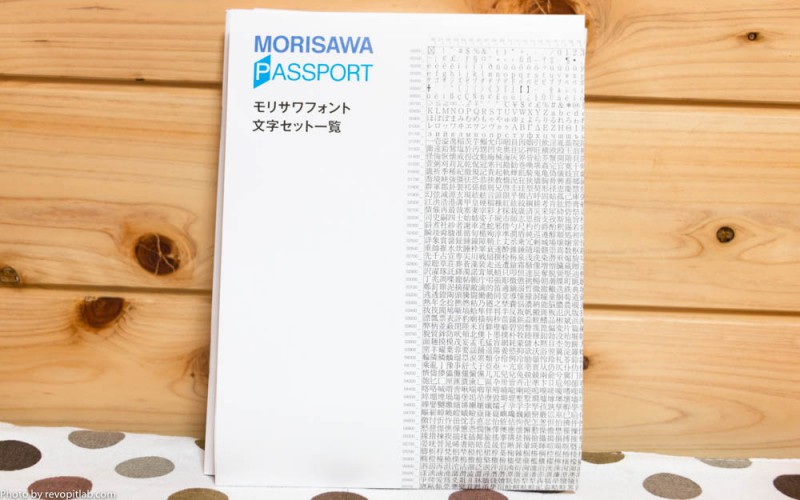 morisawa-passport-one12