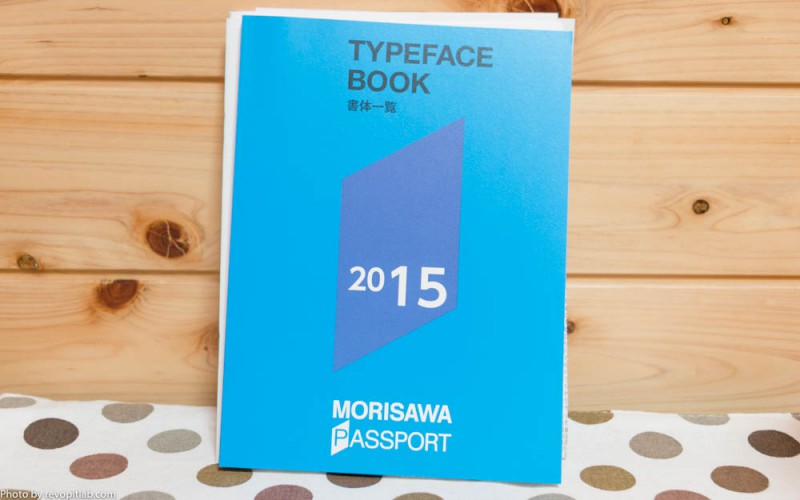 morisawa-passport-one14