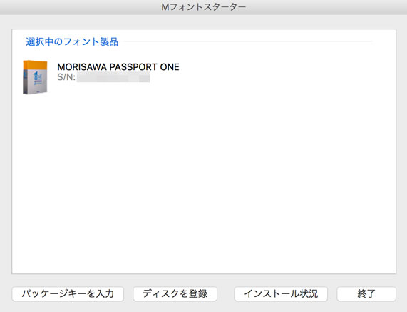 morisawa-license1