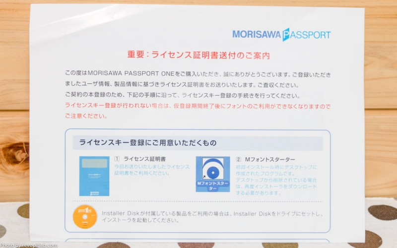 morisawa-license13