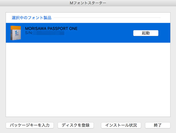 morisawa-license2