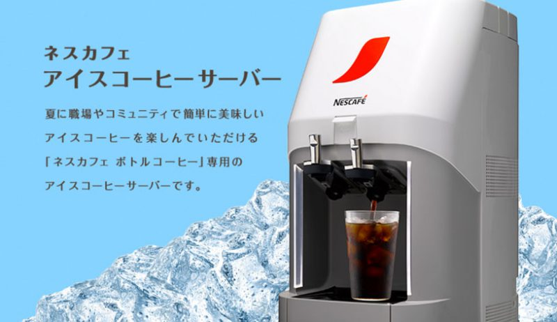 nescafe-ambassador-iced-coffee-server5