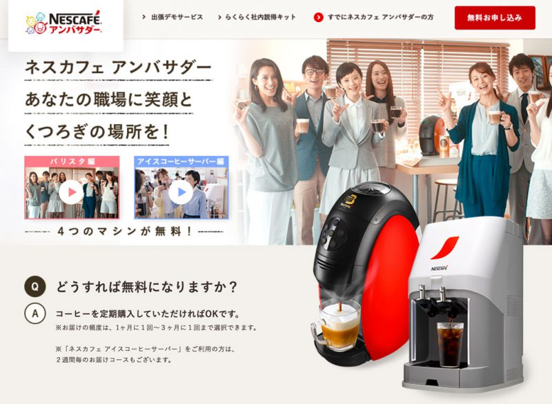 nescafe-ambassador-iced-coffee-server7