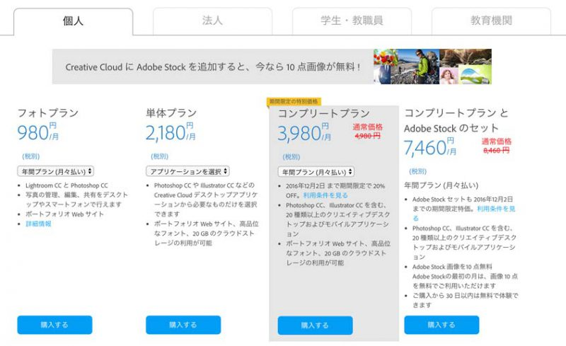 adobe-2016-aki-sale2