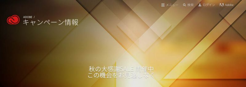 adobe-2016-aki-sale5